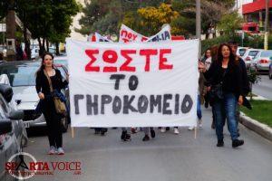 Έντονη η διαμαρτυρία των εργαζομένων του Γηροκομείου Σπάρτης. 5 χρόνια απλήρωτοι.