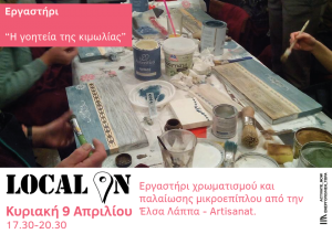 LOCAL ON Κυριακή 9 Απριλίου ένα υπέροχο εργαστήρι από το Artisanat. Δηλώστε τώρα την συμμετοχή σας.