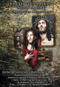 Έκθεση ζωγραφικής και αγιογραφίας στην Αρεόπολη Λακωνίας.