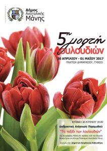 Γιορτή Λουλουδιών στο Γύθειο.