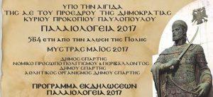 Ο Πρόεδρος της Ελληνικής Δημοκρατίας στα Παλαιολόγεια 2017. Δείτε το πρόγραμμα.