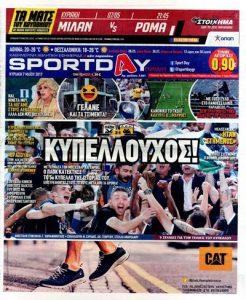 Πρωτοσέλιδα Αθλητικών Εφημερίδων 7-5-2017