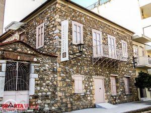 Σπάρτη. Στο Μανουσάκειο Μουσείο Αστικού και Λαϊκού Βίου πραγματοποιήθηκε  εκδήλωση για την Διεθνή ημέρα Μουσείων.