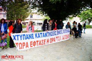 Εργατοϋπαλληλικό Κέντρο Λακωνίας ΌΧΙ στα Νέα μέτρα λιτότητας.