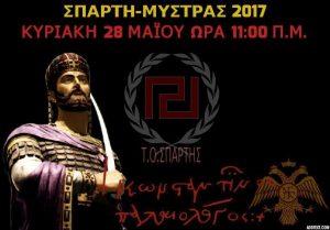 Πορεία Τιμής και Μνήμης στον Κωνσταντίνο Παλαιολόγου την Κυριακή 28 Μαΐου 2017