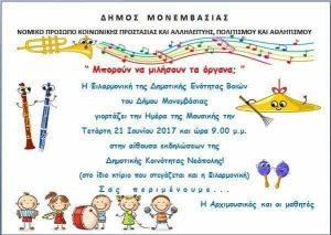 Ο Δήμος Μονεμβασίας γιορτάζει την Ευρωπαική Ημέρα Μουσικής .