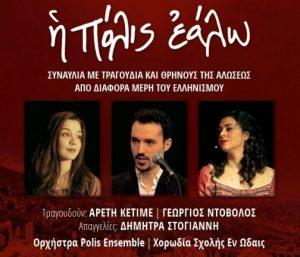 Η μουσική παράσταση «Η ΠΟΛΙΣ ΕΑΛΩ» την Τετάρτη 14 Ιουνίου 2017 .