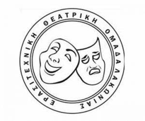 Τρία  μονόπρακτα  έργα από την Ερασιτεχνική Θεατρική Ομάδα Λακωνίας (ΕΘΟΛ). Δείτε το πρόγραμμα.