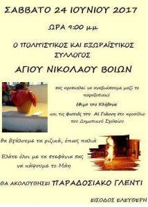 """Το έθιμο του """"Κλήδονα"""" στον Άγιο Νικόλαο Βοιών."""