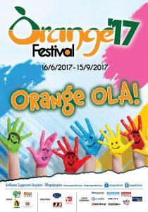 Festival Orange 2017. Δείτε αναλυτικά το πρόγραμμα.