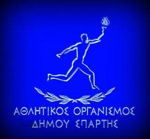 Στην Σπάρτη η 31η Διεθνή Αθλητική Συνάντηση Κλασικού Αθλητισμού των Εθνικών Ομάδων Ελλάδας -Κύπρου.