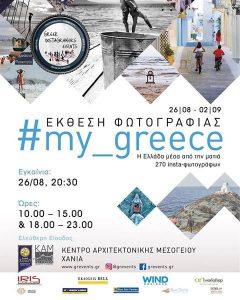 Η Μεγαλύτερη έκθεση φωτογραφίας #my_greece.