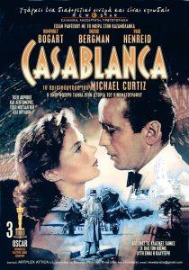 Το Δημοτικό Θερινό σινεμά παρουσιάζει την  CASABLANCA