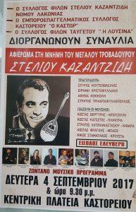 Αφιέρωμα στην μνήμη του μεγάλου τροβαδούρου Στέλιου Καζαντζίδη.