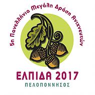 """Στην Σπάρτη βρίσκεται η 5η Πανελλήνια Δράση Ανιχνευτών """"Ελπίδα 2017"""""""