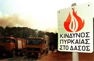 Υψηλός κίνδυνος πυρκαγιάς (κατηγορία κινδύνου 4) για 8-8-2018.