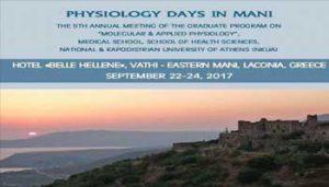 Ημέρες Φυσιολογίας στη Μάνη, 22-24 Σεπτεμβρίου 2017