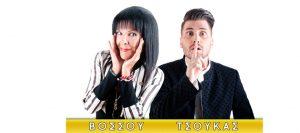 The show must go on…Σοφία Βόσσου & Γιάννης Τσούκας στην Σπάρτη.