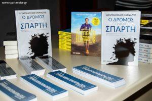 """Παρουσίαση του βιβλίου """"Ο Δρόμος προς την Σπάρτη"""" του Κωνσταντίνου Καρνάζη."""