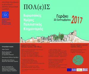 «Ευρωπαϊκές Ημέρες Πολιτιστικής Κληρονομιάς» Πρόγραμμα Εφορίας Αρχαιοτήτων Λακωνίας 2017.