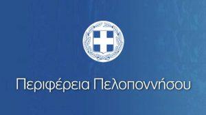 Δήλωση Προέδρου του Περιφερειακού Συμβουλίου Πελοποννήσου στον εκπρόσωπο των ΤΑΞΙ Σπάρτης.