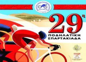 29η Ποδηλατική Σπαρτακιάδα.