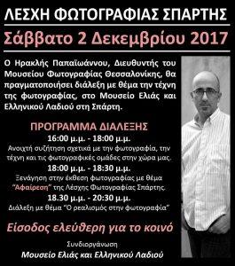 Διάλεξη για την φωτογραφία με τον Ηρακλή Παπαϊωάννου στο Μουσείο Ελιάς και Ελληνικού Λαδιού