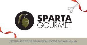 Εγκαίνια για το Νέο εργοστάσιο ελιάς και ελαιολάδου Sparta Gourmet.