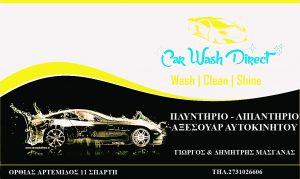 Car Wash – Πλυντήριο αυτοκινήτων Μασγανάς Σπάρτη.