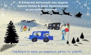 Ευχές από την Ελληνική Αστυνομία.