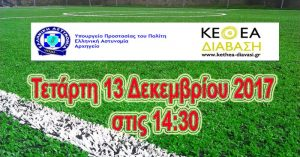 Ποδοσφαιρικός αγώνας κατά των Ναρκωτικών από την ΅ΕΛ.ΑΣ & Το ΚΕΘΕΑ