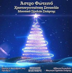 Άστρο Φωτεινό. Συναυλία από το Μουσικό Γυμνάσιο Σπάρτης