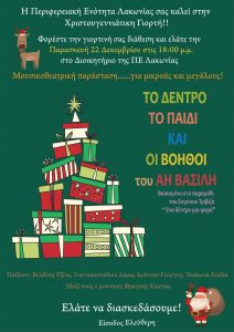 Χριστουγεννιάτικη Γιορτή στο Διοικητήριο Π.Ε Λακωνίας.