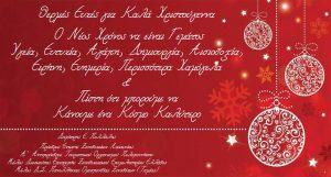 Ευχές Χριστουγέννων από την Ένωση Ξενοδόχων Λακωνίας.