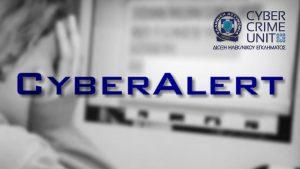Εξιχνιάστηκε υπόθεση απάτης μέσω διαδικτύου