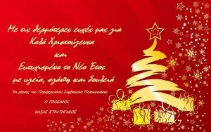 Χριστουγεννιάτικες ευχές από Δημόσιους Φορείς.