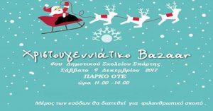 Χριστουγεννιάτικο Bazaar από το 4ο Δημοτικό Σχολείο Σπάρτης.