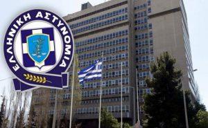 Ενημερωτική Ημερίδα της Ελληνικής Αστυνομίας με θέμα:   «Ο ρόλος και η συμβολή της Ελληνικής Αστυνομίας στην προστασία των ζώων»