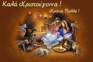 """Ευχές από τον Γορτυνιακό Σύνδεσμος Σπάρτης """"Ο Άγιος Ευθύμιος ο νέος"""""""