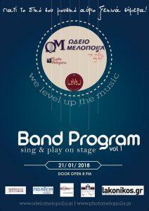 Το Band Program του Ωδείου Μελοποιία ξεκινά ….Γιατί το δικό σου μουσικό αύριο ξεκινά σήμερα.