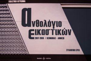 Εικαστικό Ανθολόγιο από τις εκδόσεις ΟΣΤΡΙΑ.