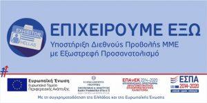 """Ενημερωτική εκδήλωση """"Επιχειρούμε έξω"""" από την Διαχειριστική Ευρωπαϊκών Προγραμμάτων και το Επ. Λακωνίας."""