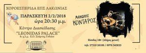 Πρόσκληση της Ε.Π.Σ. Λακωνίας στην ετήσια χοροεσπερίδα.