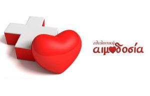 13η Εθελοντική αιμοδοσία στο Κέντρο Υγείας Αρεόπολης.