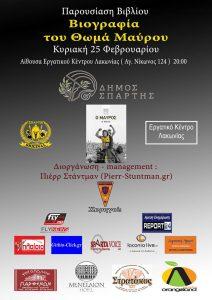 """Ο Θωμάς Μαύρος της Εθνικής Ελλάδος – Μικτής Ευρώπης & Κόσμου στην Σπάρτη για την παρουσίαση του βιβλίου """"Βιογραφία του Θωμά Μαύρου"""""""