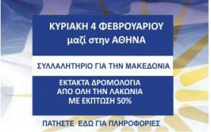 Λεωφορεία για το συλλαλητήριο της Αθήνας με μισό εισιτήριο από το ΚΤΕΛ Λακωνίας.