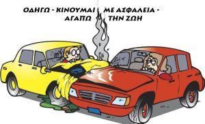 """Ημερίδα """"Οδική Ασφάλεια και Τροχαία Ατυχήματα""""."""