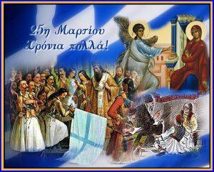 Μήνυμα Αντιπεριφερειάρχη Λακωνίας Αδ.Τζανετέα για την 25η Μαρτίου 1821