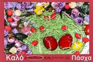 Ευχές Περιφερειάρχη Πελοποννήσου για το Πάσχα.