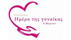 Διεθνής Ημέρα της Γυναίκας και Πολιτική Προστασία.